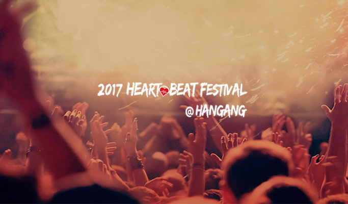Heartbeat Festival 2017 (Music+Horror) Discount Ticket (July 22)